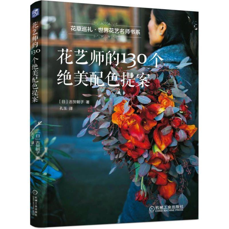 花束故事花艺师的130个绝美讲述新书(日本知名花艺师作品配色彩诠释花艺之美用色与花包装的现货)教程设计制作插花有关提案书