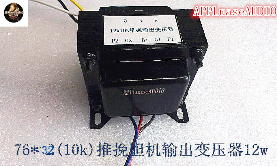 Z11 core winding 10K push-pull output transformer cattle 6P1 EL84