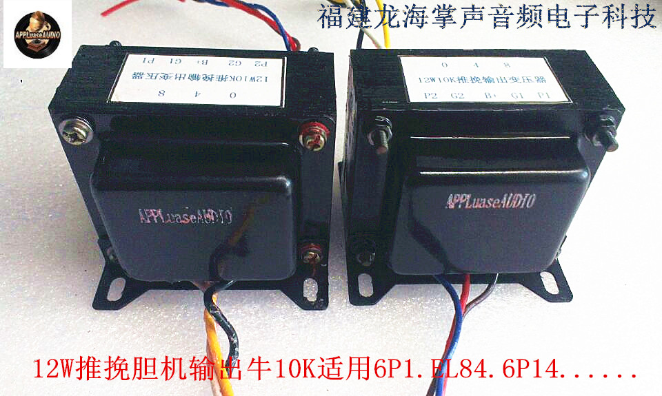 Z11 core winding 10k push-pull output transformer bovine 6P1 EL84 6P14 6V6  gall machine for
