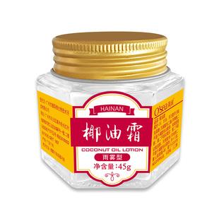 【海润】海润椰油霜女士保湿霜老牌面霜