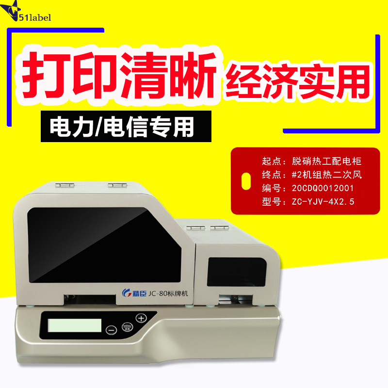 Jingchen label machine jc-80 cable fiber optic cable communication tag tag  PVC label printer