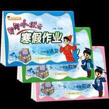 黄冈寒假作业6年级语数英3本