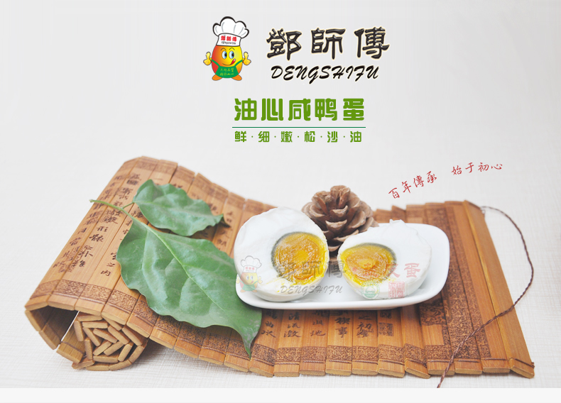 邓师傅油心咸鸭蛋真空散装55g