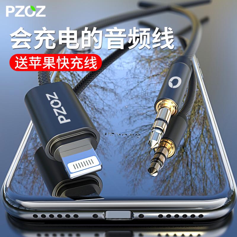 苹果7车载aux音频线车用iPhonex音响线aus连接线8plus手机转汽车转接线axu链接音箱线车内的3.5mm转换公对公