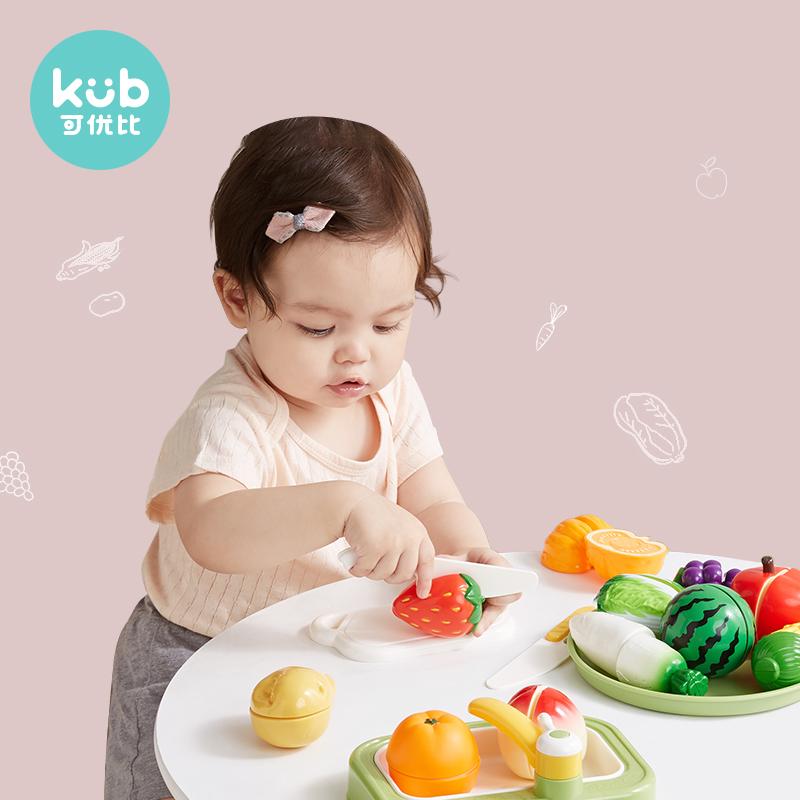 可优比儿童水果切切乐玩具宝宝厨房男女孩过家家切水果蔬菜套装