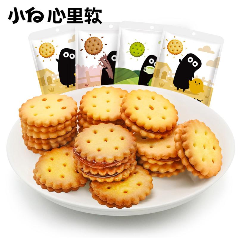 小白心里软咸蛋黄饼干黑糖饼干麦芽夹心小饼干网红零食品早餐88g