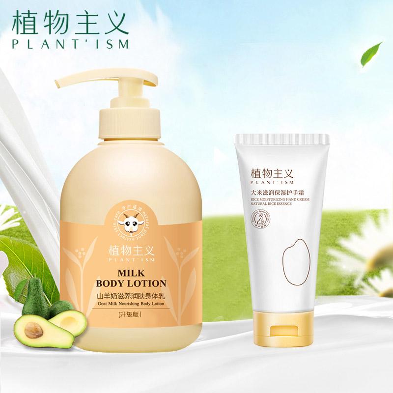 植物主义孕妇身体乳专用补水滋润哺乳怀孕期天然孕期润肤保湿可用