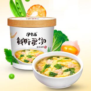 伊萊福鮮蝦蛋湯速食湯包即食蓉鮮蔬蛋花湯料20杯裝 內含清新蝦仁