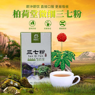 Bohetang Sanqi powder authentic cloud South Africa Wenshan wild authentic 37 powder superfine Tian Qi powder boxed
