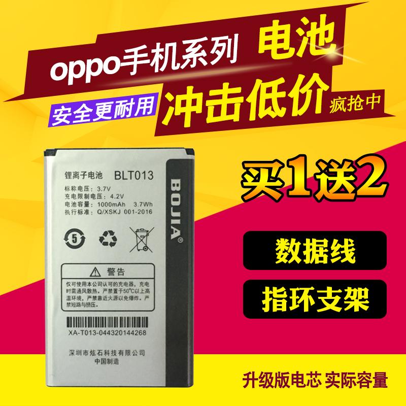 oppou525电池u529 oppoa209 a209 u529 u525 BLT013手机原装电池