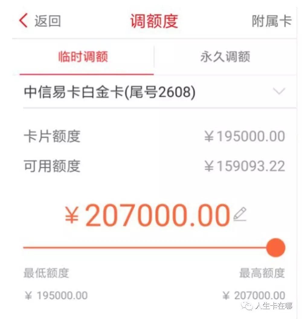 【中信】额度二连提,直达20万
