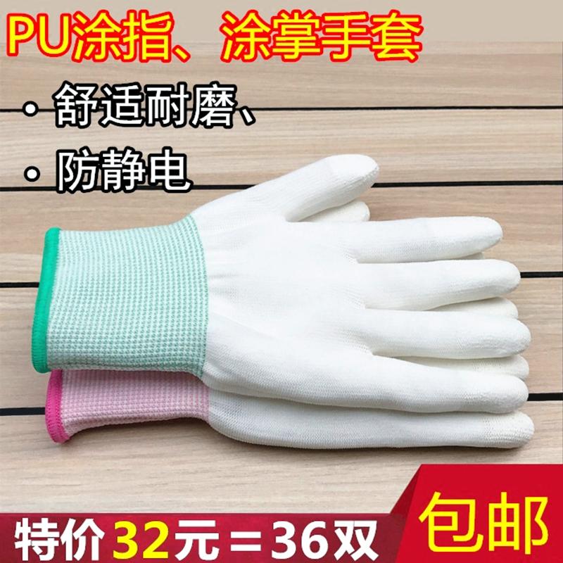 36双薄款尼龙劳保PU涂指涂掌白色手套耐磨防静电无尘透气浸胶防滑
