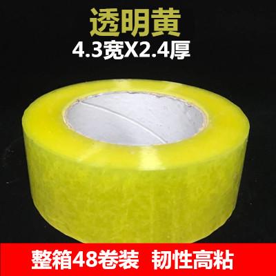 4.3 * 150 желтый прозрачный【общепринятый стиль 】