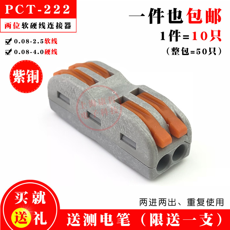 Stupendous 10 Pcs Pct 222 Two Position Multi Function Wire Connector Quick Wiring Digital Resources Sapredefiancerspsorg