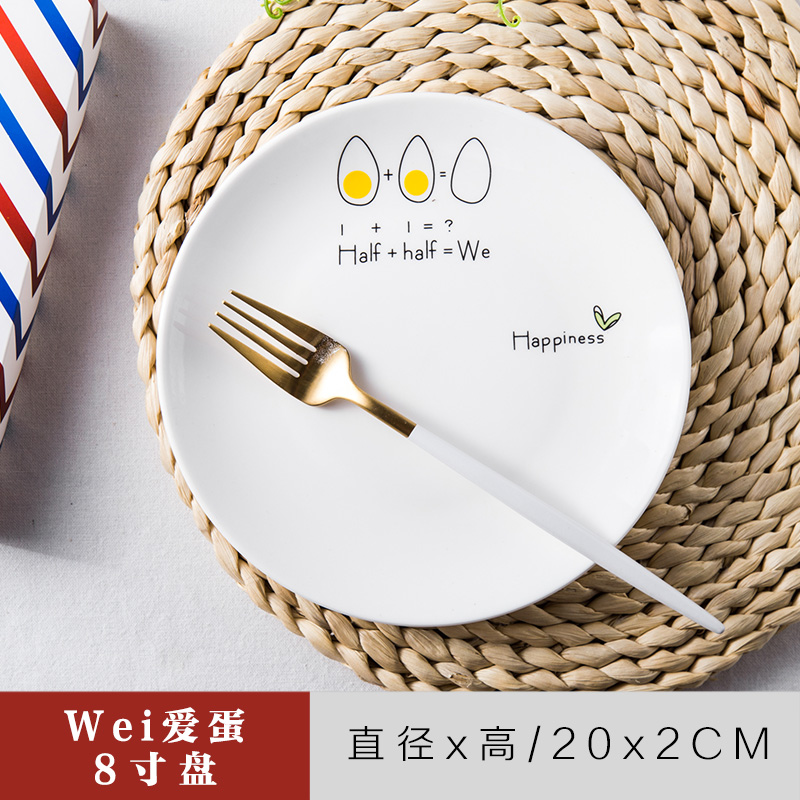 Wei Love Egg 8 Inch Plate