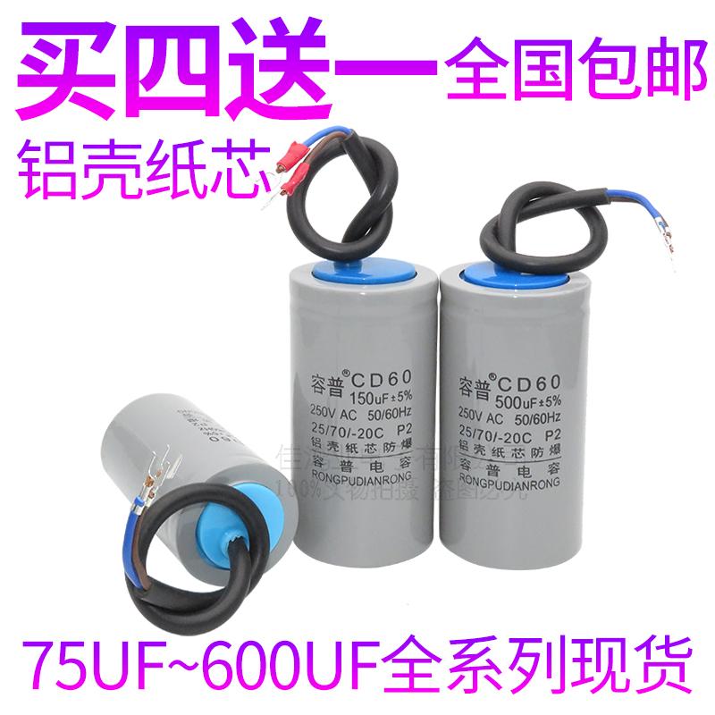 CD60 start capacitor 75 100 250 300 350 500UF 450V Motor start