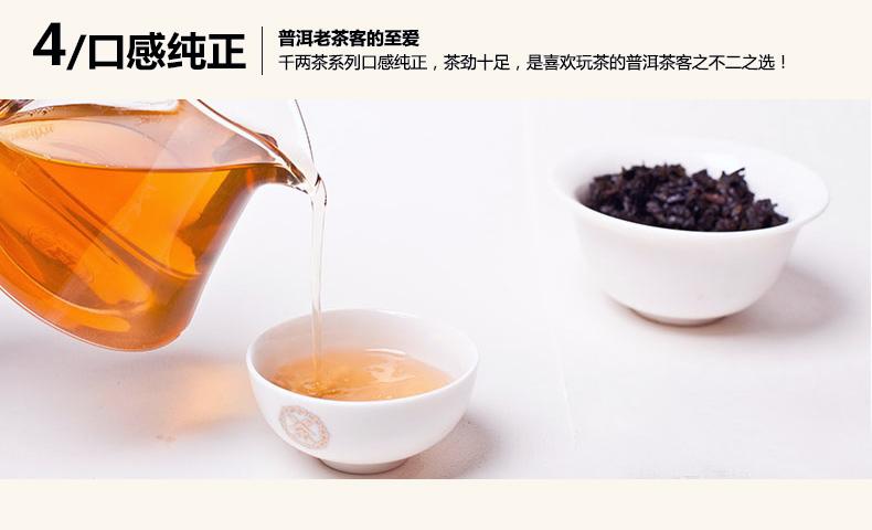 纪念版百两茶_12.jpg