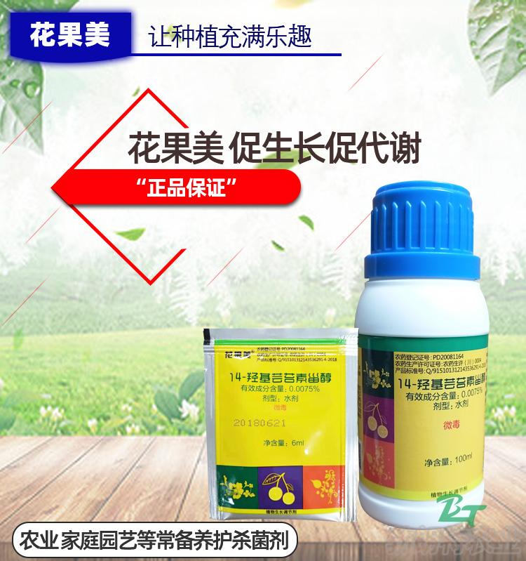 花果美芸薹素内脂调节生长保花保果解药害增产促生长调节剂详细照片