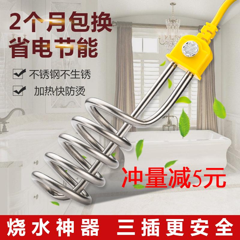 热得快电热水电热管洗澡电热棒热的快加热棒热水烧水器桶烧烧水棒