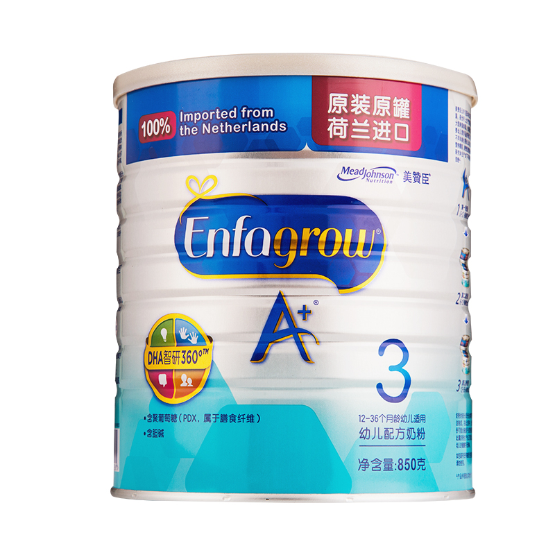 (Official)Mei Johnson Holland Edition Platinum Rui infant formula 3 paragraph 850g cans (1-3 years old)