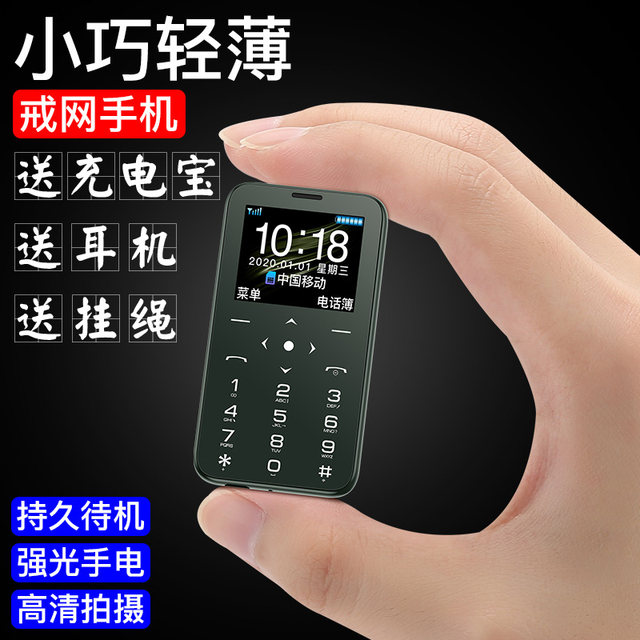 Soyes / Soya (Digital) 7S + All Netcom mini card small mobile phone ultra-primary school telecomvented Unicom 4G