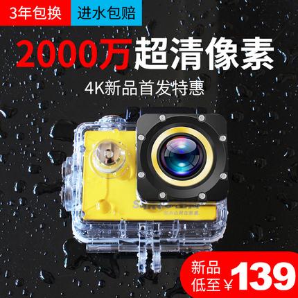 山狗运动相机 4K高清水下潜水摄像机 小型迷你旅游头盔DV记录仪