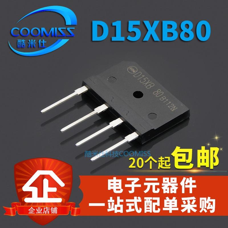 整流桥堆 D10XB60/D15XB80 10A/15A 扁桥 电磁炉专用 全新现货