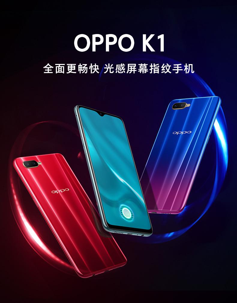 OPPO K1 oppok1手机新品 oppok1 oppor17限量r17pro find x r15x r15 r11 三际官方旗舰店