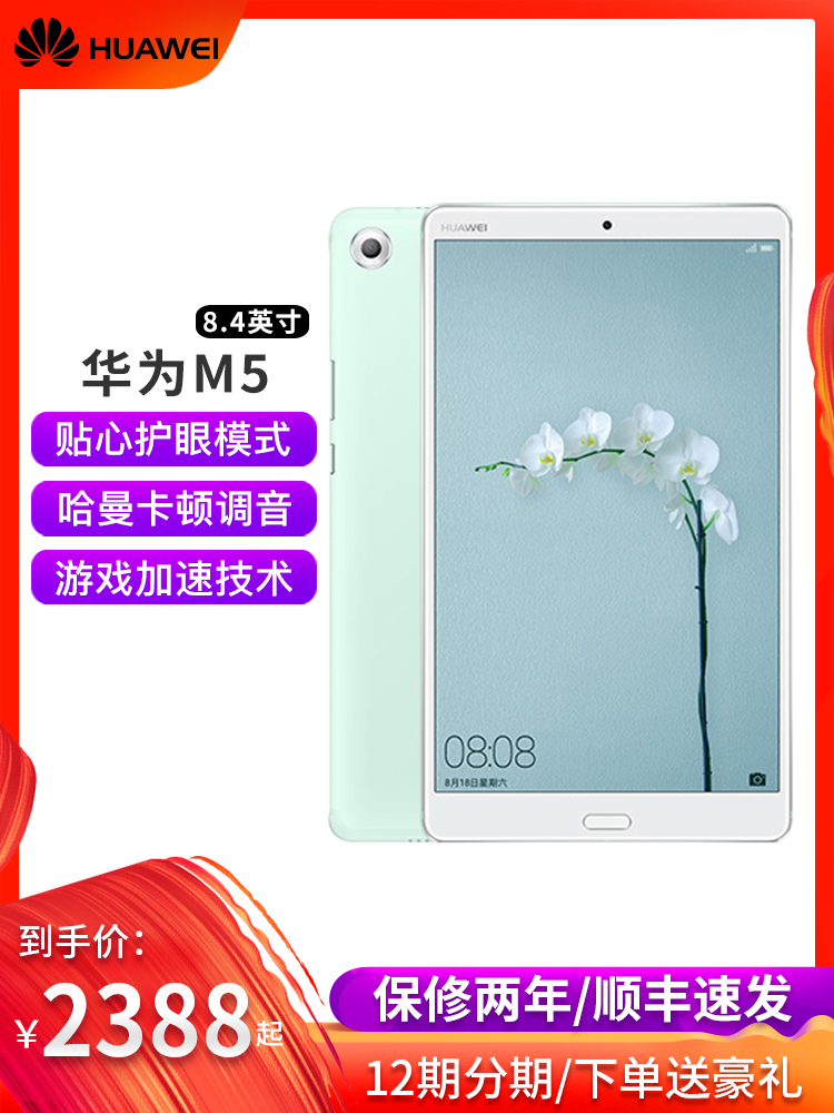 (12 installments sent Hao Li)Huawei Huawei tablet M5 8 4-inch 4G can call 2K full Netcom mobile phone tablet wifi tablet Android 2018