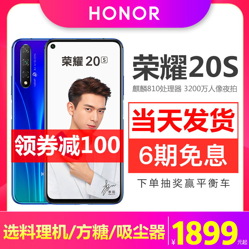 (6 free to send cooking machine)Huawei HONOR glory 20S full Netcom mobile phone Kylin 810 official flagship store 20i genuine play3 price 20se Youth Version 10 new