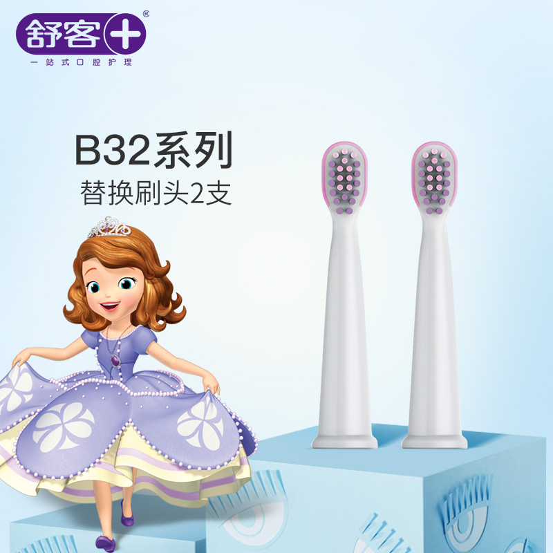 Saky Shuke Baby Kids Electric Toothbrush B32 Soft Hair Cleaning Care Replacement Brush Head 2