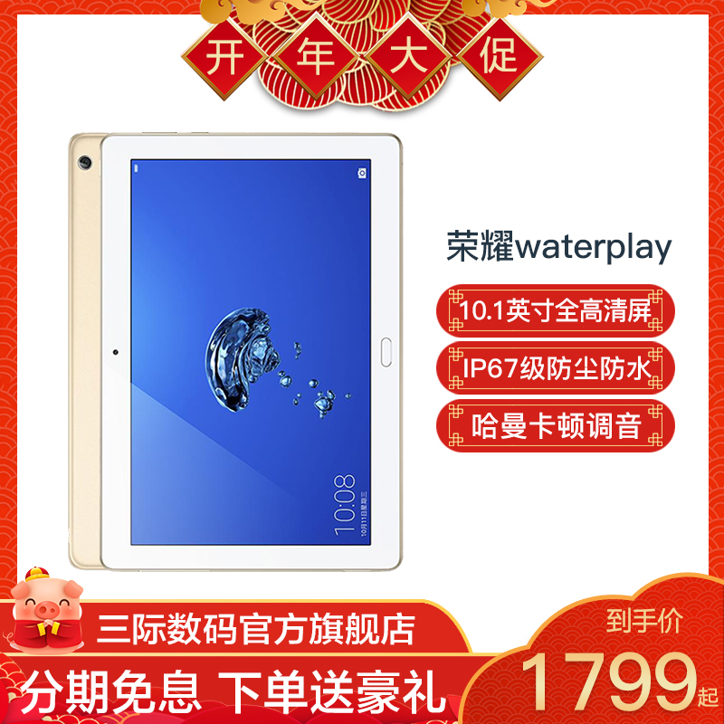 (12 issue of interest-free) glorious water play 10.1-inch waterproof Huawei tablet Android WiFi eight core 4G network kids tablet