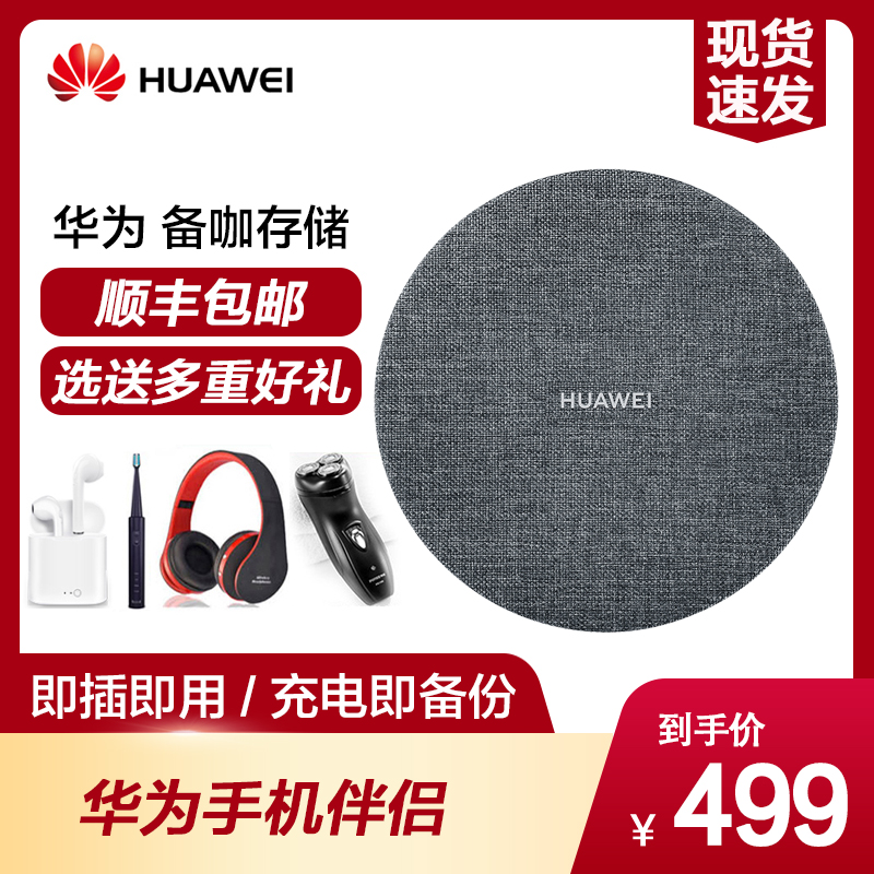 Huawei equipment coffee storage Mate20 pro X20 mobile phone companion 1T mobile hard disk one
