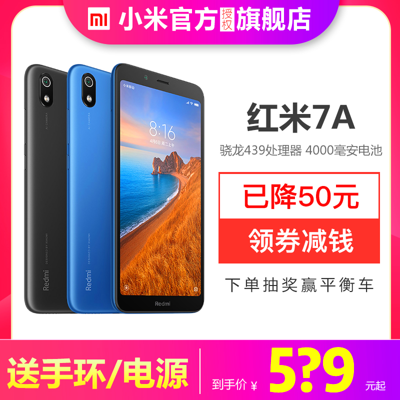 (32G coupons 544 yuan from the player ring power)Xiaomi Xiaomi Redmi 7A Redmi 7A mobile phone official flagship store elderly smartphone student backup machine 5