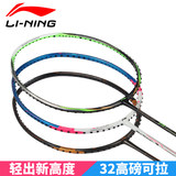 Li Ning badminton racket full carbon ultra-light Wu Liu Ying Wang Yao righteous junction off-network professional tightening