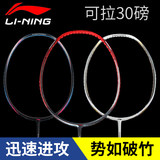Li Ning badminton racket single shot full carbon ultra-light 4U resistant and durable N9II energy second generation N7II training racket
