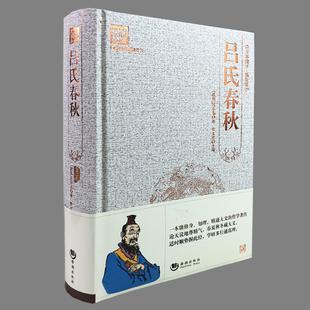 国学经典系列吕氏春秋精装全本