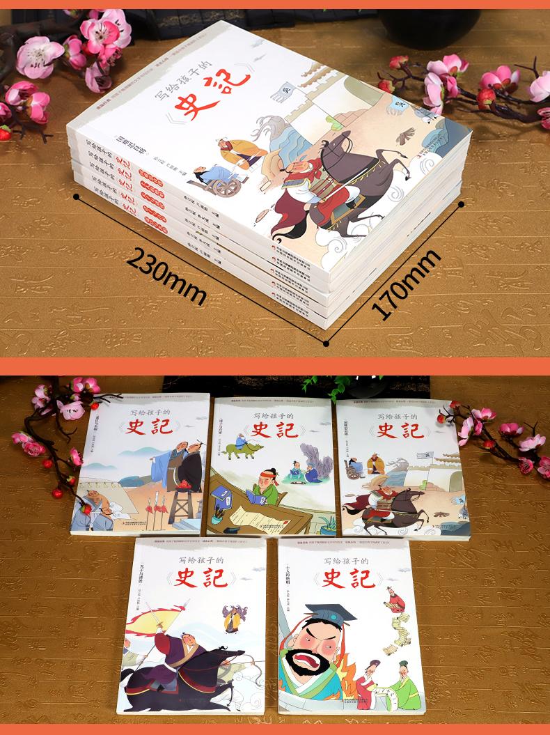 全套册史记小学生版儿童青少年读全册正版书籍版小学生写给孩子的史记白话故事註音版幼儿趣味读一年级阅读课外书必读上下五千年详细照片