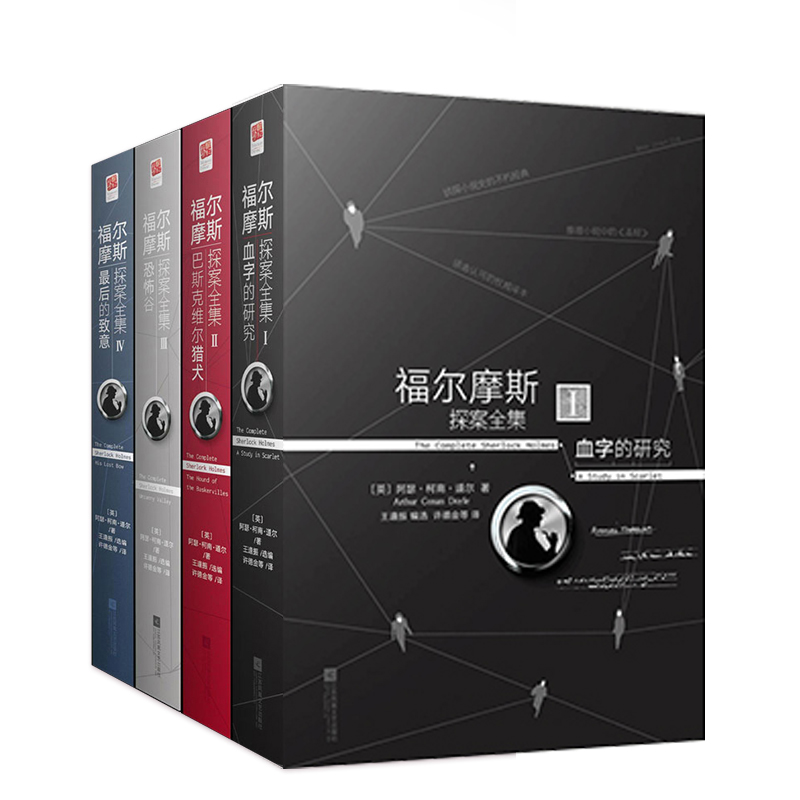 Usd 37 07 Genuine Holmes Complete Works Original Chinese Version
