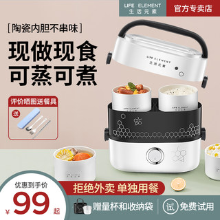 Elements of life electric lunch box can be plugged in electric heating insulation lunch box ceramic office worker cooking steaming hot rice artifact
