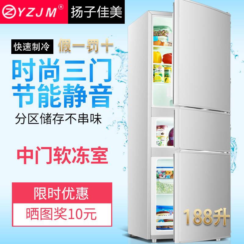 扬子佳美小冰箱小型冰箱家用单门冷冻冷藏宿舍双门三开门电冰箱