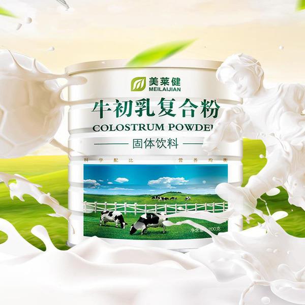 美莱健牛初乳粉复合粉蛋白质