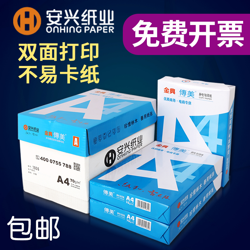 Anxing A4 paper 70g printing copy paper 80g A4 office paper white paper 500 single package full box wholesale computer printer double-sided thick paper white draft paper a pack student A3