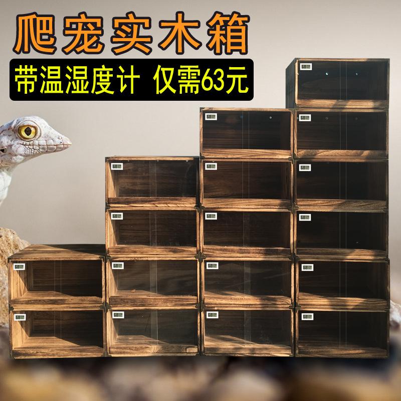 Solid Wood Reptile Box Combined Wooden Box Corn Snake Feeding Cabinet  Tortoise Incubator Climbing Pet Feeding