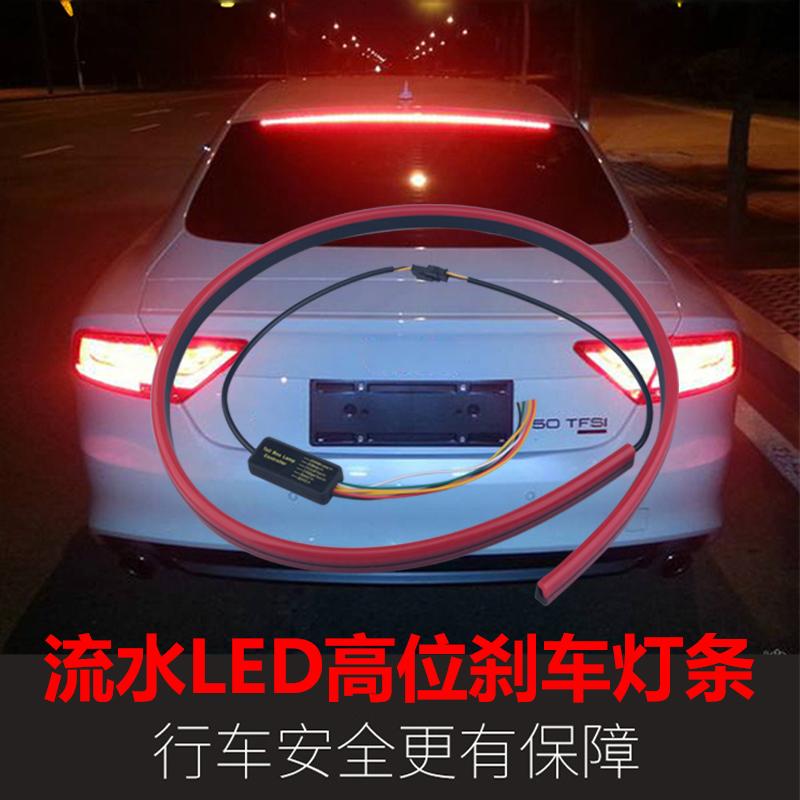 高位通用高亮LED车灯刹汽车条改装后档贴条LED闪灯转向灯双流水条