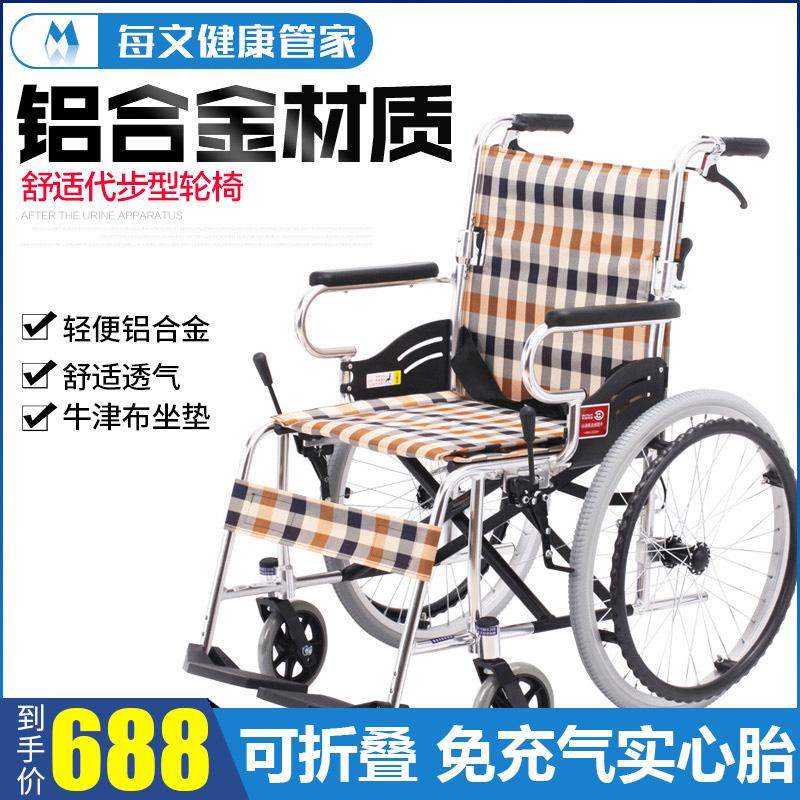 折叠H032C轻便版轮椅鱼跃舒适四轮车手推车老人残疾人便携代步车