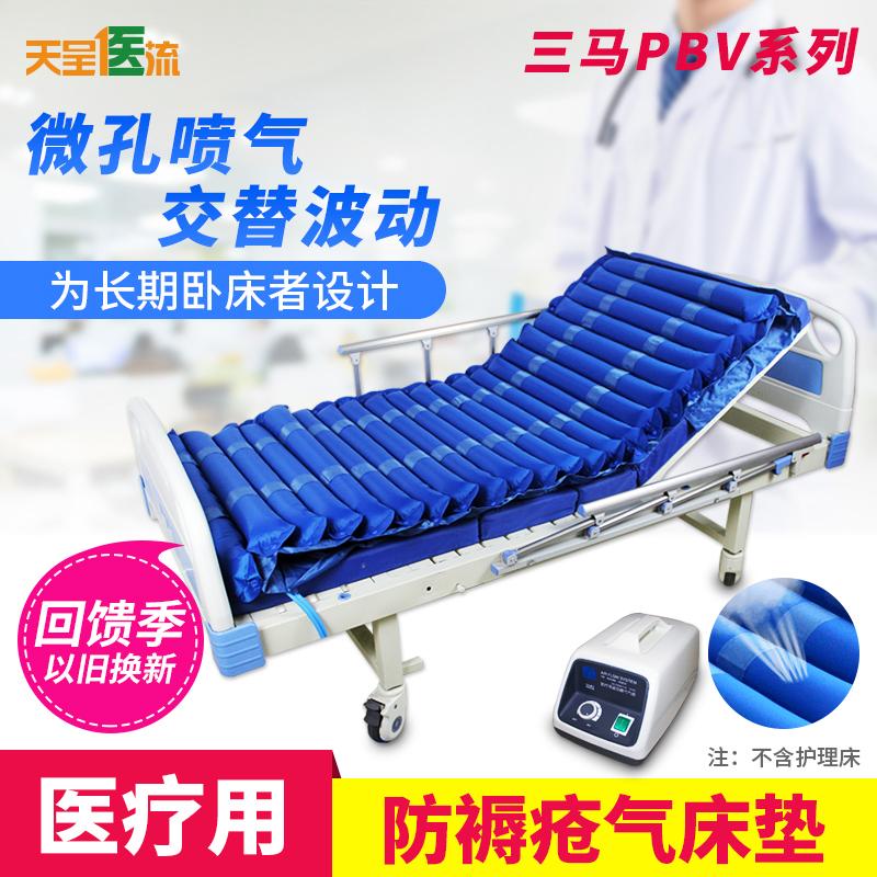 上海三馬防褥瘡氣床墊YQ-PBV 充氣癱瘓病人護理氣墊床波動翻身