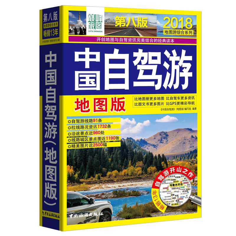 National Traffic Map.Usd 16 82 Spot 2018 Chinese Driving Tour Map Version Chinese