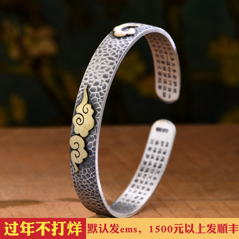 S999 foot silver bracelet personality xiangyun heart through the retro old silver bracelet opening men and women silver bracelet bracelet