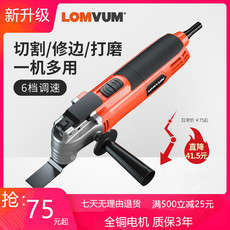 Long Yun universal treasure multifunction trimmer woodworking power tools Daquan slotted openings shovel grinding cutting machine